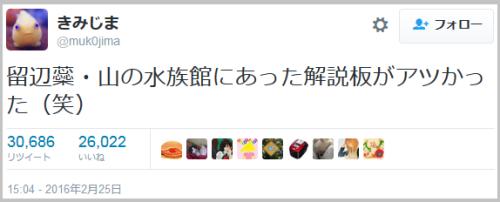 yamanosuizokukan_LINE (1)