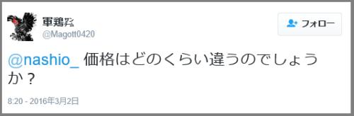 noodle_twitter6