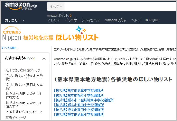 amazon_hisaichi (1)