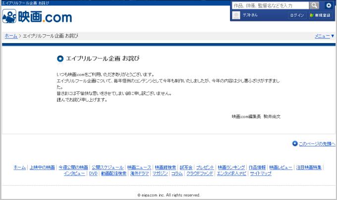 eigacom_April (1)