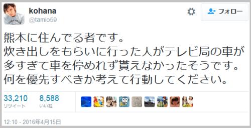 kumamoto_masukomi (1)