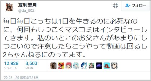 kumamoto_tbs (6)