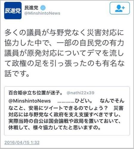 mishintou_kumamoto (4)