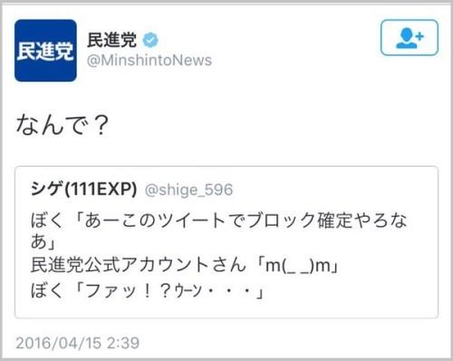 mishintou_kumamoto (7)