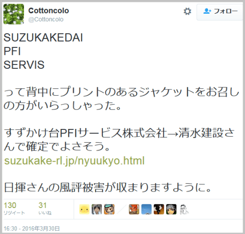 nikki_hanami_shimizu (2)