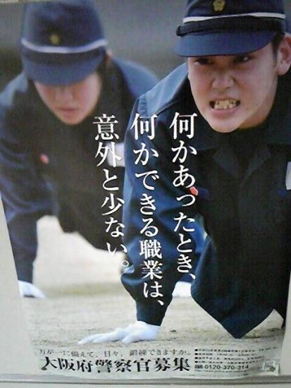 oosaka_keisichou (6)
