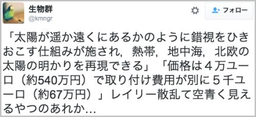 taiyoko_shomei6