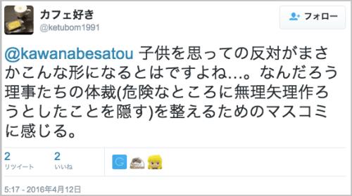 yochien_masukomi20