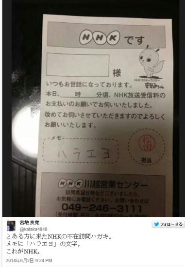 NHK_shukin