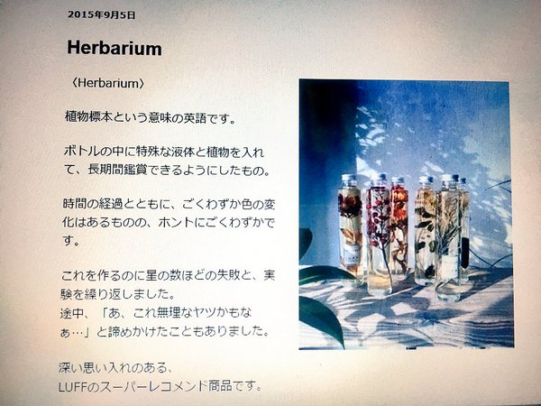 herbarium_hana11