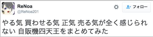 jihanki_shitennou9