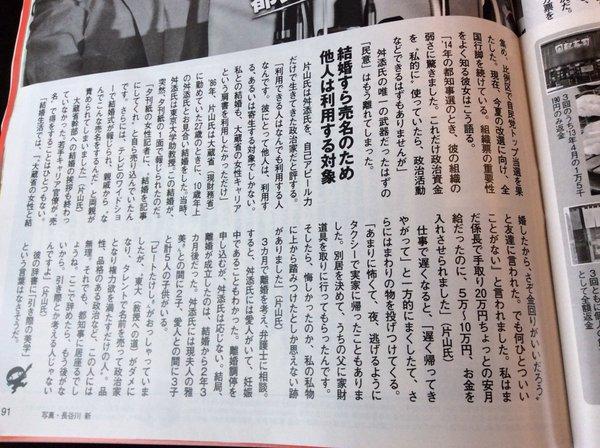 masuzoe_katayamasatuki (2)
