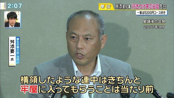 masuzoe_nonomura (4)