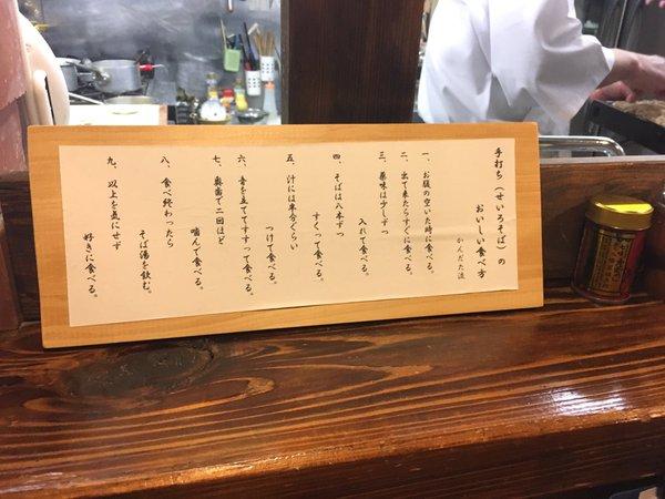naganosobaya_9kajo1