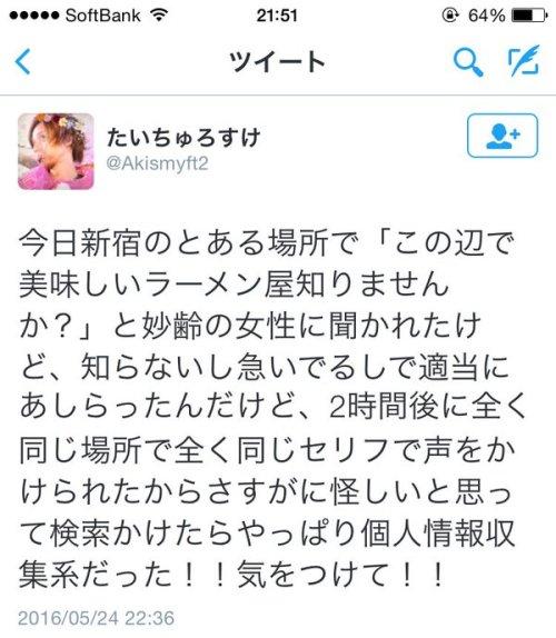 shinjuku_kojinjoho4