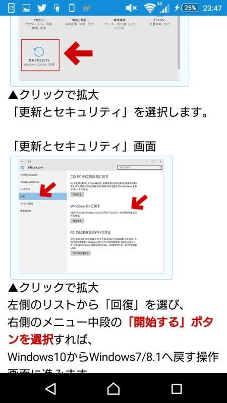 windows10_motonimodosu2