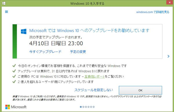 windows10_motonimodosu7