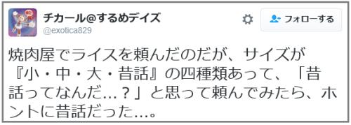 gohan_mukasibanashi (7)