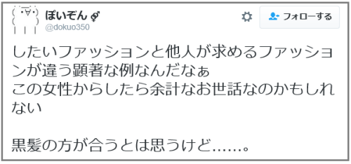 joshikosei_henbou (6)