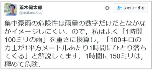 tsunami_kyoukun (8)