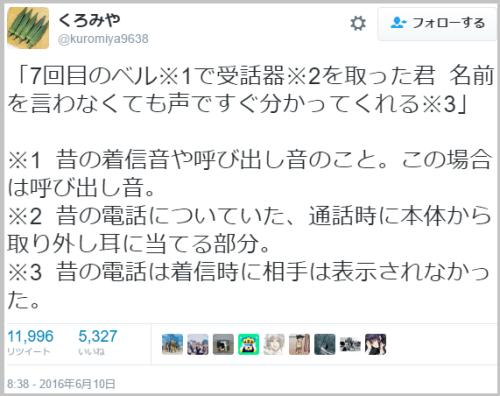 utadahikaru_chushaku