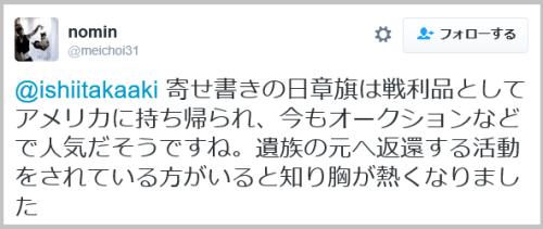 flag_japan (12)