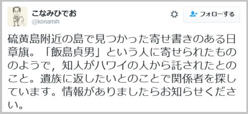 flag_japan (7)