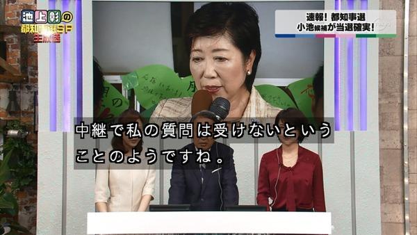 ikegami_torigoe (4)