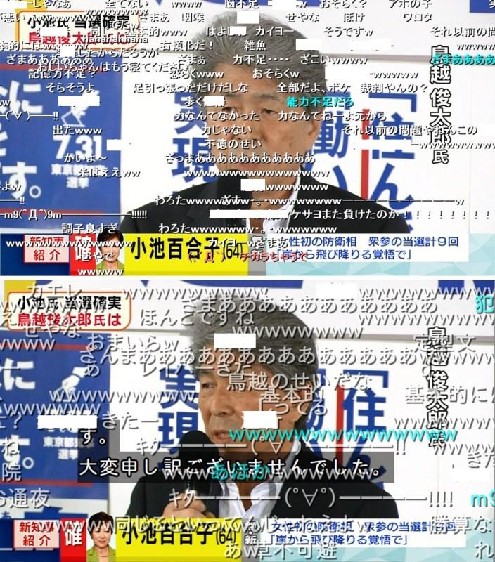 ikegamiakira_torigoe4