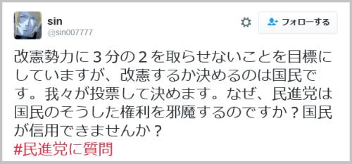 minshin_twitter (1)