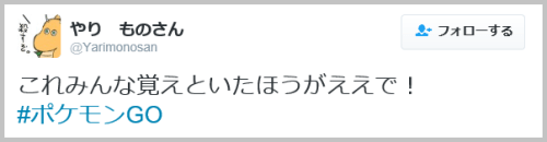 pokemon_japan (17)