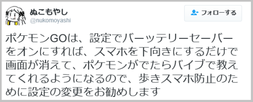 pokemon_japan (22)