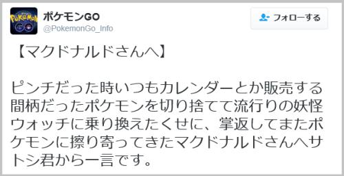 pokemon_japan (23)