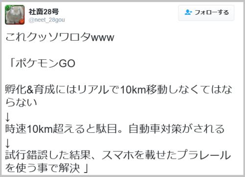 pokemongo_fever (4)