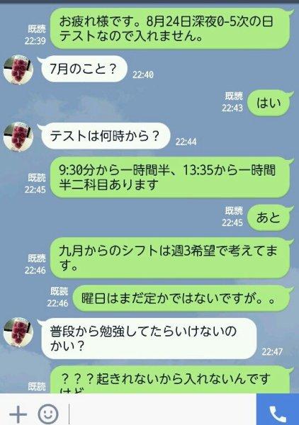 sukiya_leak (1)