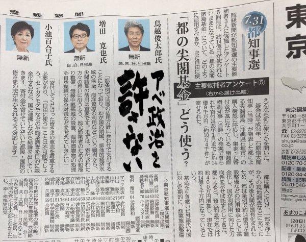 torigoe_senkakukikinn (1)