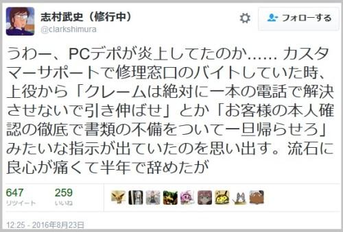 PCdepo_tegami (4)