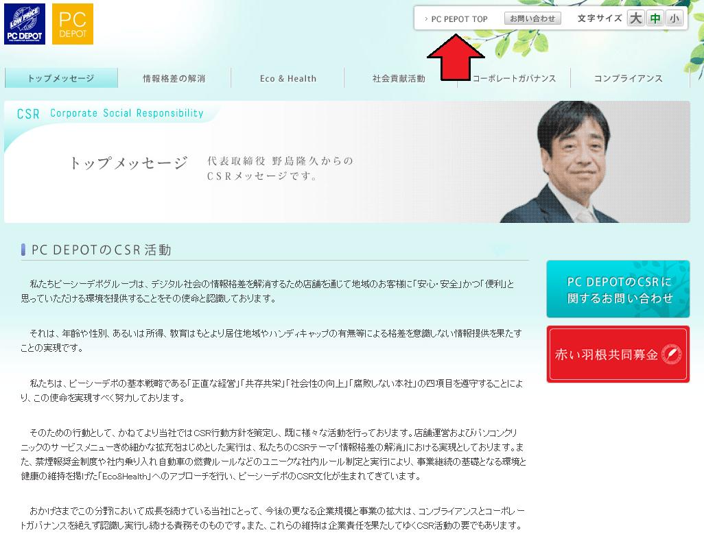 PCdepot_kobutushou (3)
