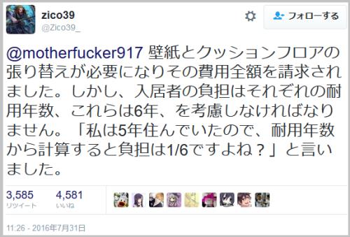 fudousan_sikikin (2)