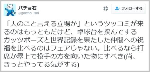 harimoto_guts (13)