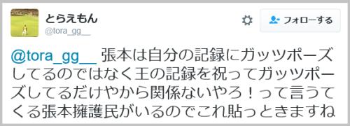 harimoto_guts (14)