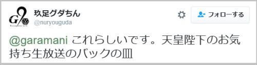 heika_okimochi (6)