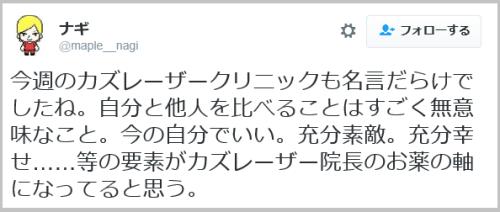 kazu_meigen (11)