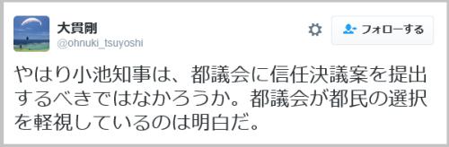 koike_tocho (5)