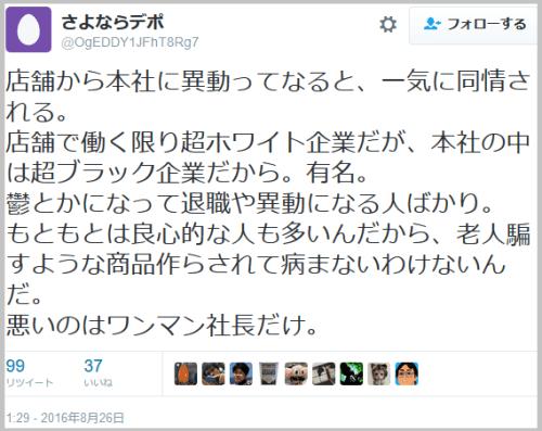 pcdepot_yorokobigumi (3)