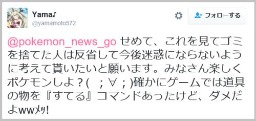 pokemon_gomi (15)