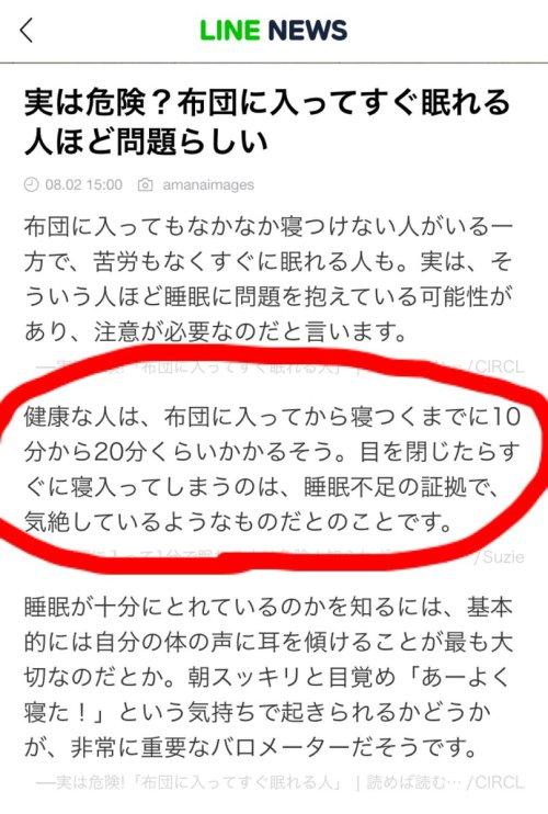 sleep_kizetsu (5)