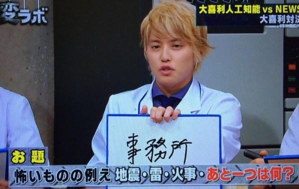 smap_funaka (1)