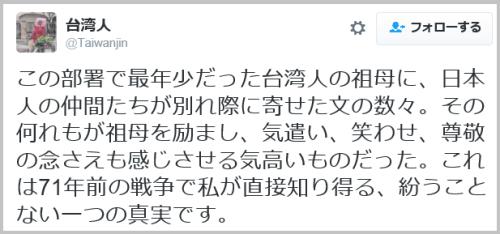 taiwan_yokoyomi (12)