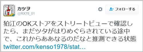 tsuta_super (12)